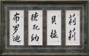 Framed Chinese Name Scrolls